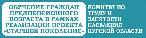 Старшее_поколение_logo_3 (3508x934)